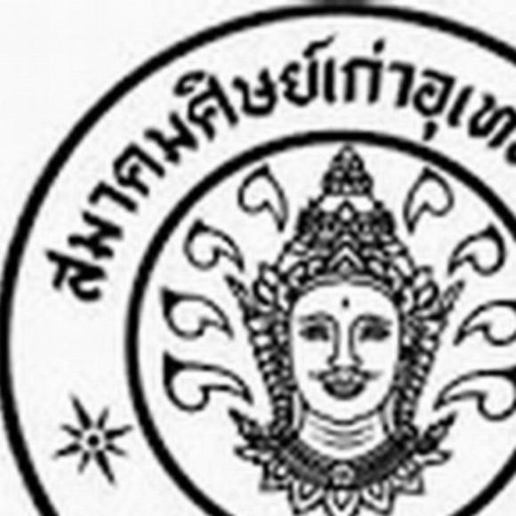 Group logo of ศิษย์เก่าอุเทนถวาย รุ่น 57