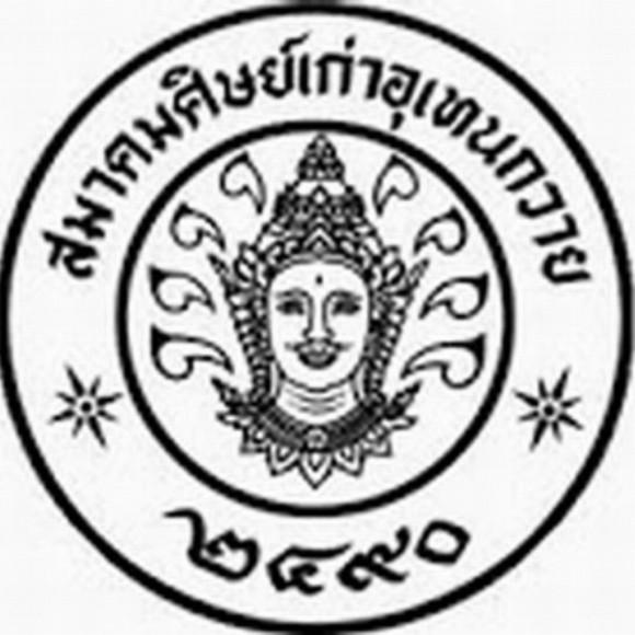 Group logo of ศิษย์เก่าอุเทนถวาย รุ่น 80